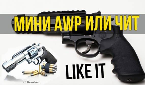 revolver r8 csgo