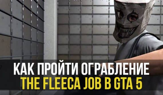 ограбление the fleeca job