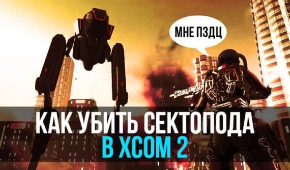 как убить сектопода в xcom 2