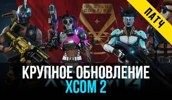 обновление XCOM 2
