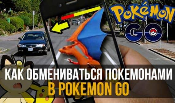 как обмениваться покемонами в pokemon go