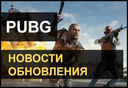 Новости и обновления PUBG