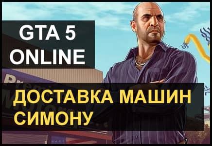 Гайд - доставка машин Симону в ГТА 5 Онлайн