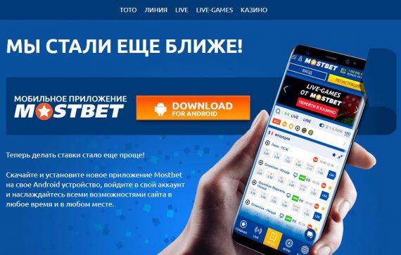 MostBet сайт официальный