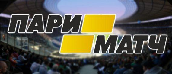 PariMatch сайт официальный