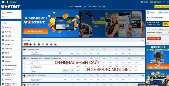 MostBet регистрация игрового счета