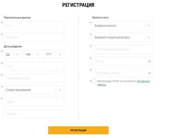 PariMatch регистрация игрового счета