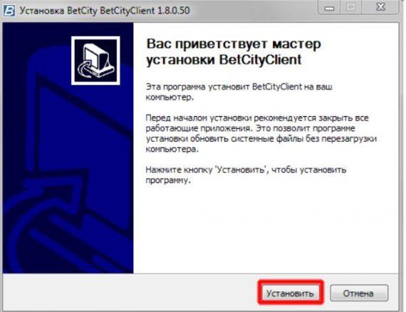 для betcity пк client