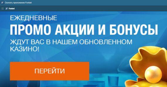 FonBet регистрация игрового счета