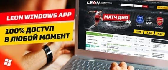 Leon Windows App (Leonacsess) приложение для ПК
