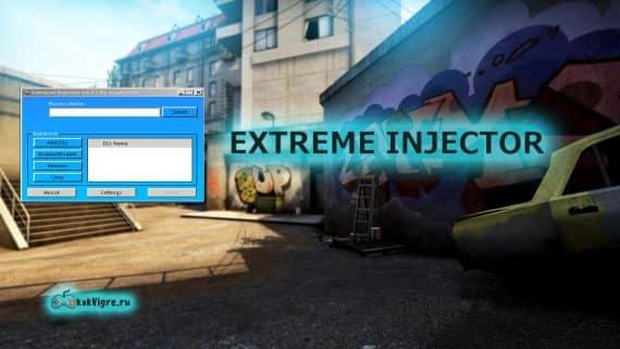 extreme injector