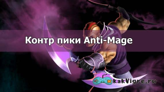 Anti-Mage