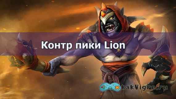 Lion dota 2