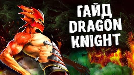 Гайд Dragon Knight