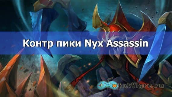 Nyx Assassin