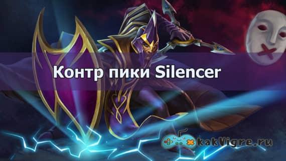 Silencer dota 2