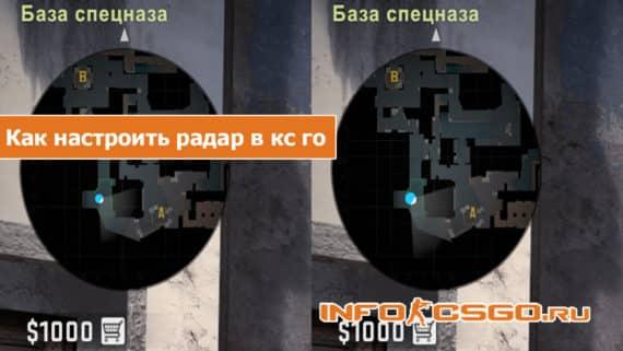 Как настроить радар в кс го